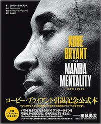 KOBE BRYANT THE MAMBA MENTALITY HOW I PLAY|コービー・ブライアント
